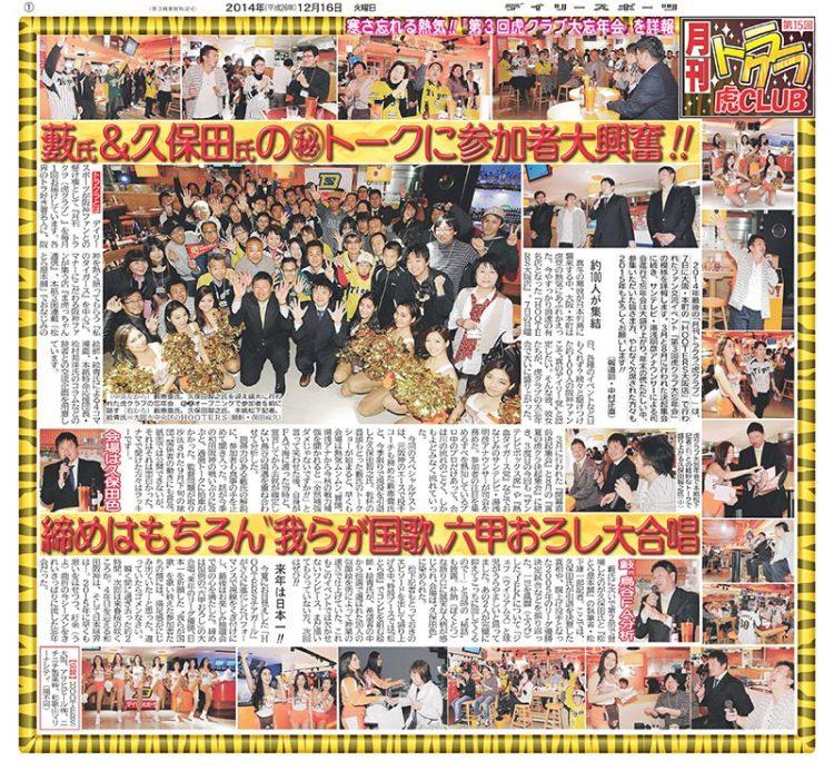 【大阪店】8/26(土)に阪神タイガースファンイベント「虎クラブ決起集会」開催!