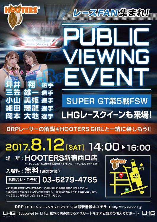 【新宿西口店】8/12(土)、「SUPER GT第5戦富士スピードウェイ」のパブリックビューイングイベント開催!