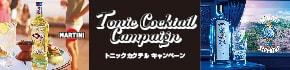 9月1日(金)より「プレミアムトニックキャンペーン」START!
