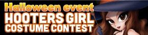 毎年恒例!HOOTERS GIRLハロウィン仮装コンテスト