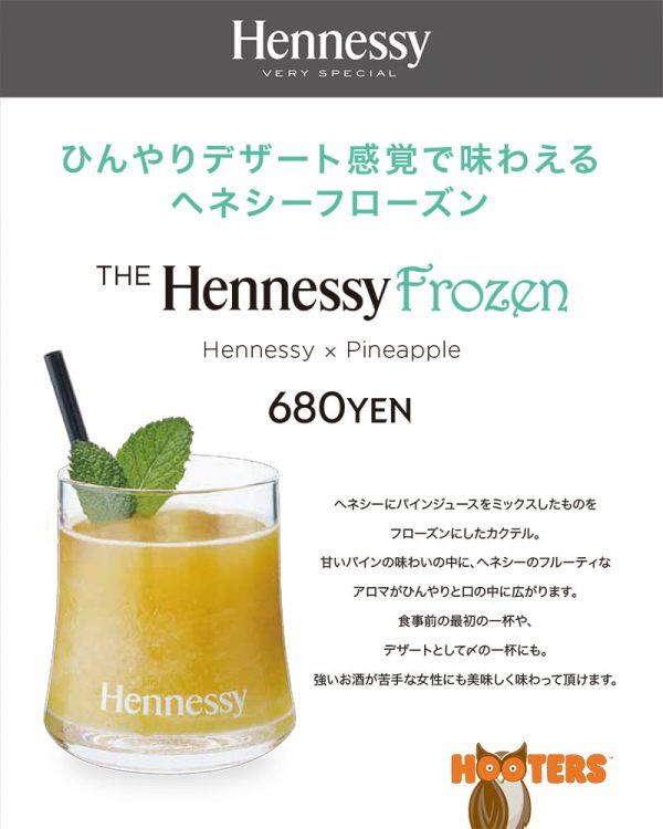 9月1日(金)より「ヘネシーフローズンカクテル」が期間限定で登場!
