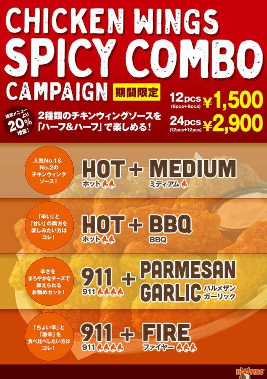 11月1日(水)より「チキン・ウィング スパイシーコンボキャンペーン」START!