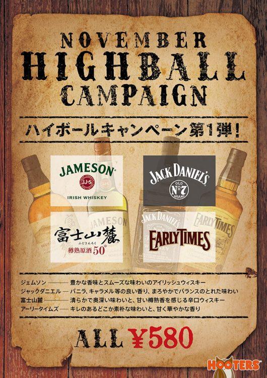 11月1日(水)より「ハイボールキャンペーン第1弾」START!
