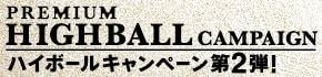 12月1日(金)より「ハイボールキャンペーン第2弾」START!