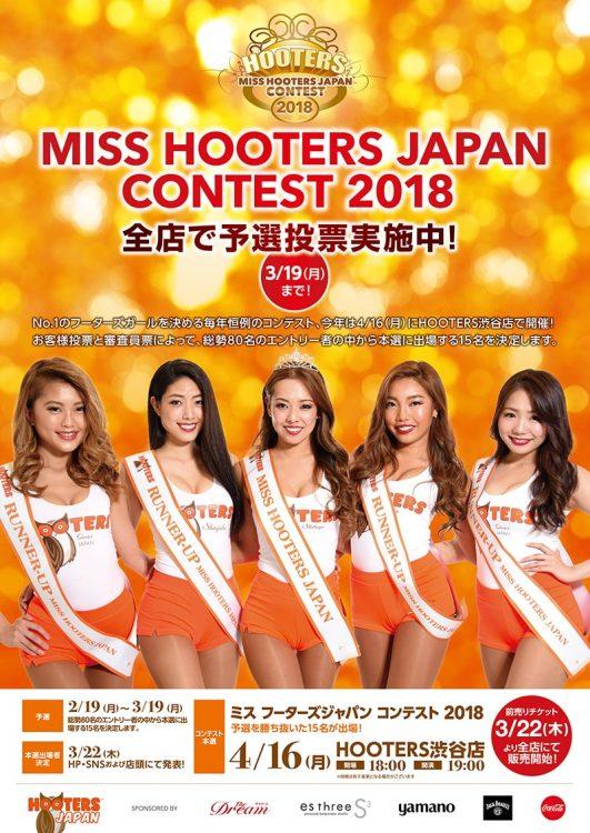 『ミス フーターズジャパン コンテスト2018』4月16日に開催!予選投票を2月19日に開始
