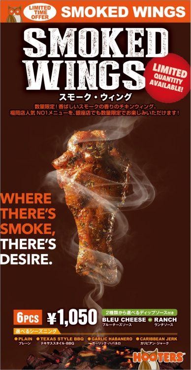 【銀座店】福岡店で大人気の「スモーク・ウィング」が期間限定で登場!