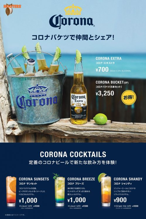 6月1日(金)より「コロナキャンペーン」START!