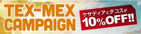 「TEXMEXキャンペーン」スタート!