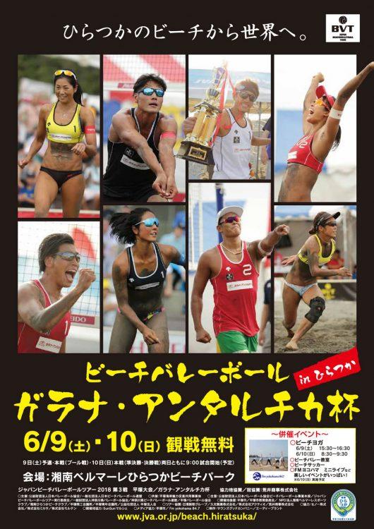 フーターズガールが「ジャパンビーチバレーボールツアー2018 第3戦 平塚大会 ガラナ・アンタルチカ杯」に来場!