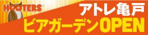 「HOOTERSアトレ亀戸ビアガーデン」が、7月2日(月)から8月31日(金)の間、期間限定オープン!