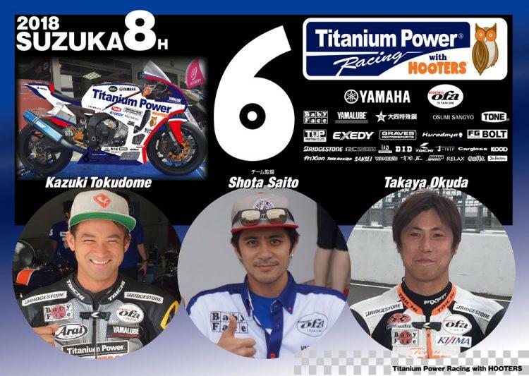 「Titanium Power Racing with HOOTERS」トークショー&サイン会を名古屋店で開催!