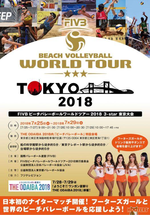 日本初のナイターマッチ開催!フーターズガールと世界のビーチバレーボールを応援しよ う!
