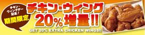 チキン・ウィング20%増量キャンペーンSTART!