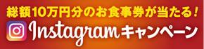総額10万円分のお食事券があたる!インスタグラムキャンペーン第2弾