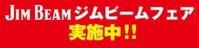 「ジムビーム」キャンペーンSTART!