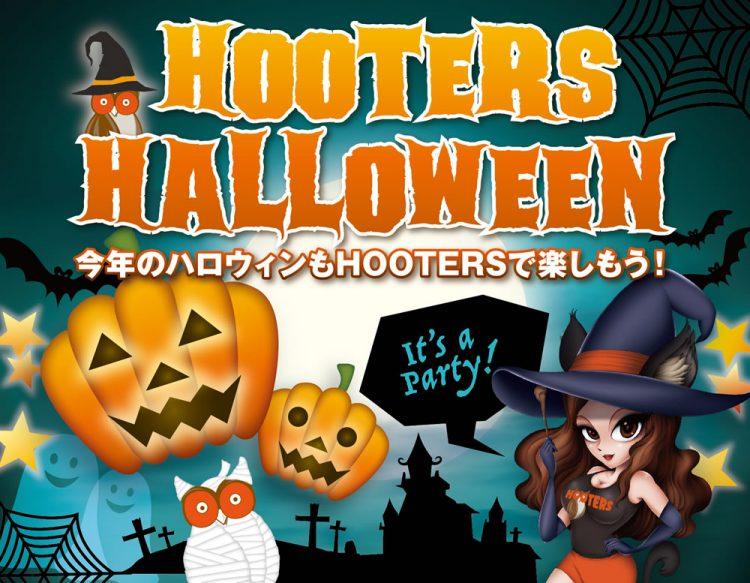 今年もHOOTERSでハロウィンを楽しもう!