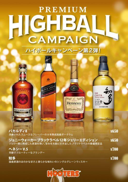 12月1日(土)より「ハイボールキャンペーン第2弾」START!