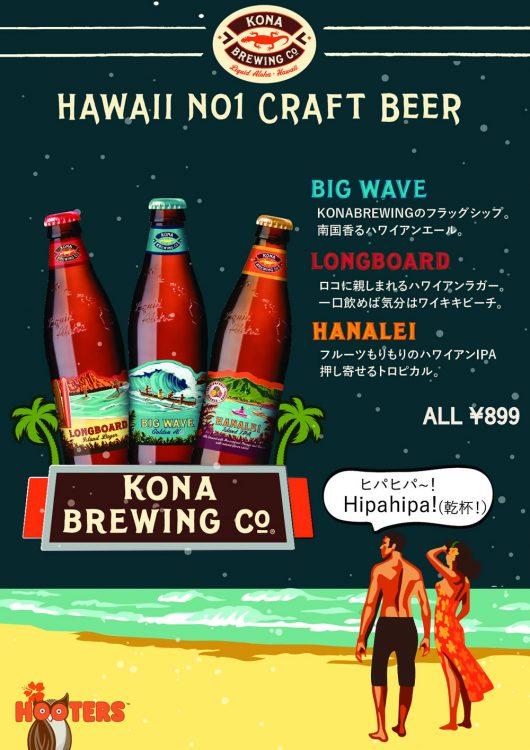 1月2日(水)よりハワイ発「コナビール」キャンペーンSTART!