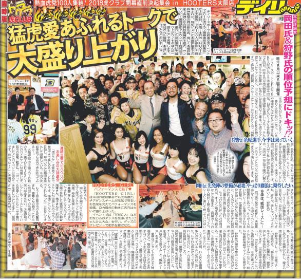 【大阪店】3/23(土)に阪神タイガースファンイベント開催!
