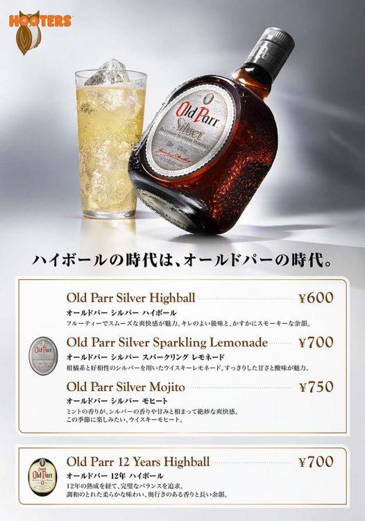 2月1日(金)より「オールドパーキャンペーン」START!