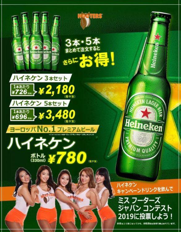 3月16日(土)より「ハイネケンキャンペーン」START!