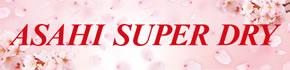 3月16日(土)より「アサヒスーパードライボトルキャンペーン」START!