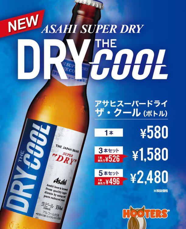4月9日(火)より新商品「アサヒスーパードライ ザ・クール」のキャンペーンがSTART!