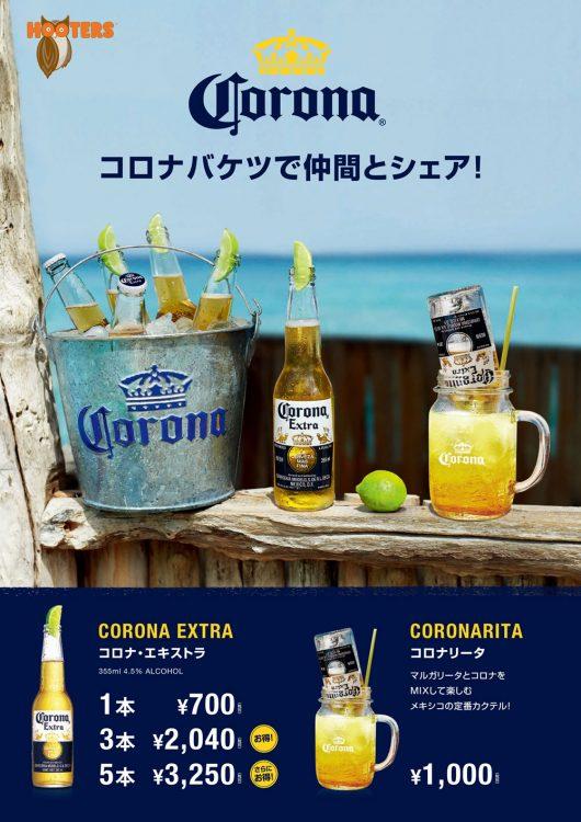 6月はコロナビールで乾杯!