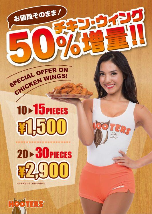 チキン・ウィングがお値段そのままで「1.5倍」!
