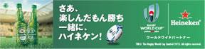 HOOTERSは「ラグビーワールドカップ2019™日本大会」全試合を放映!