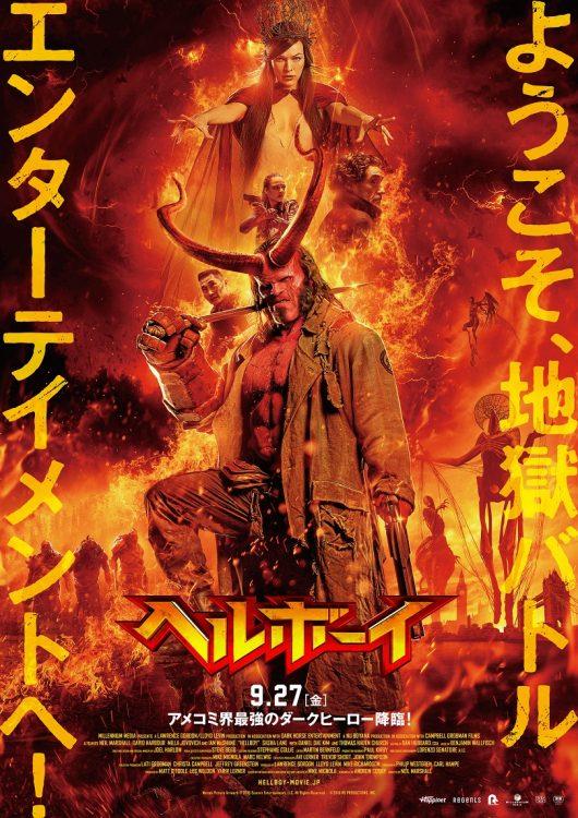映画『ヘルボーイ』公開直前スペシャルイベントをHOOTERS新宿西口店で開催!