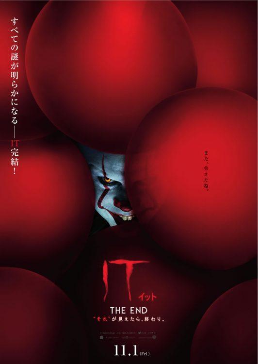 """映画『IT/イット THE END """"それ""""が見えたら、終わり。』コラボキャンペーンSTART!"""