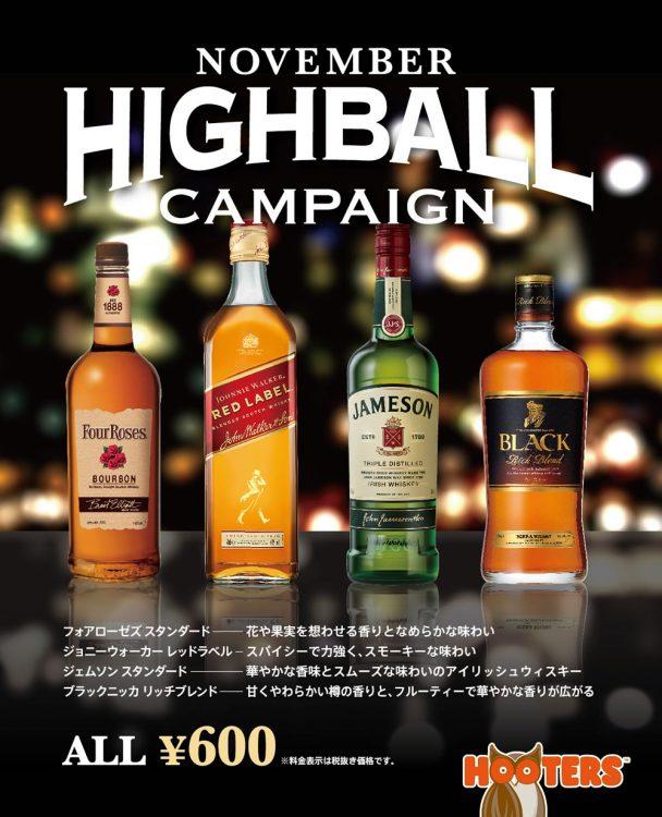 11月1日(金)より「ハイボールキャンペーン」START!