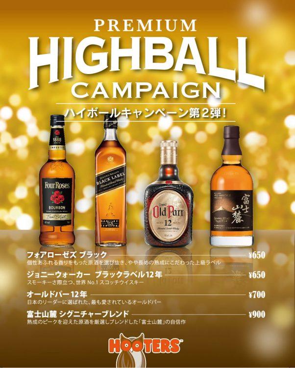 12月1日(日)より「ハイボールキャンペーン第2弾」START!