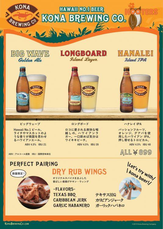 1月16日(木)よりコナビールキャンペーンSTART!